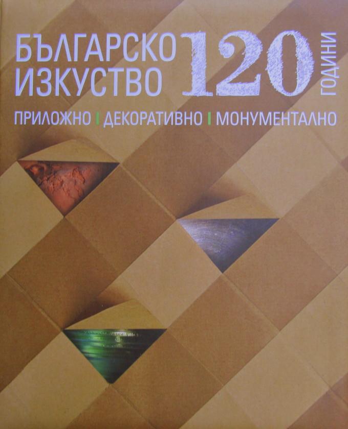 """""""120 Години Българско приложно, декоративно и монументално изкуство"""""""